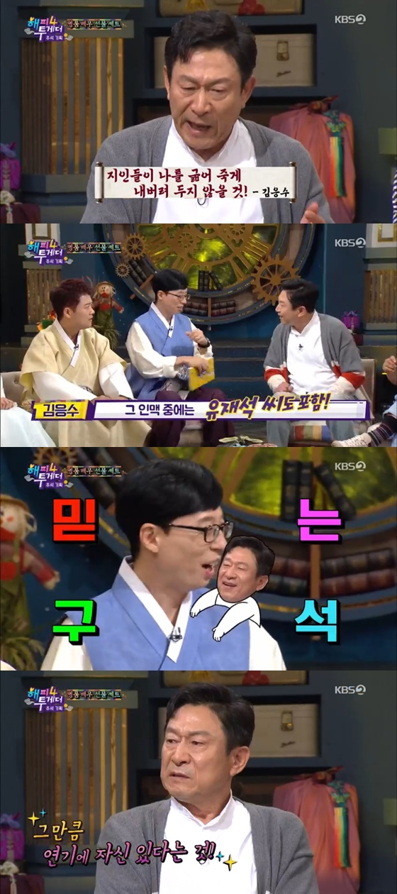 /사진= KBS 2TV 예능 '해피투게더4' 방송 화면