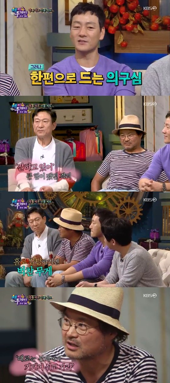 /사진= KBS 2TV 예능 \'해피투게더4\' 방송 화면