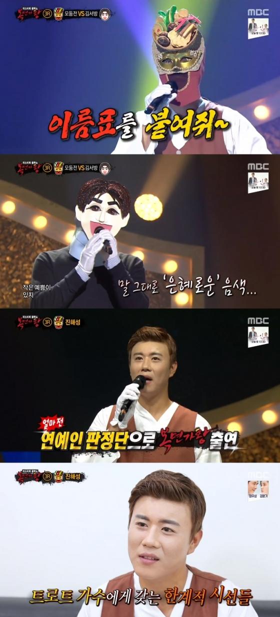 /사진=MBC '복면가왕' 방송화면 캡처