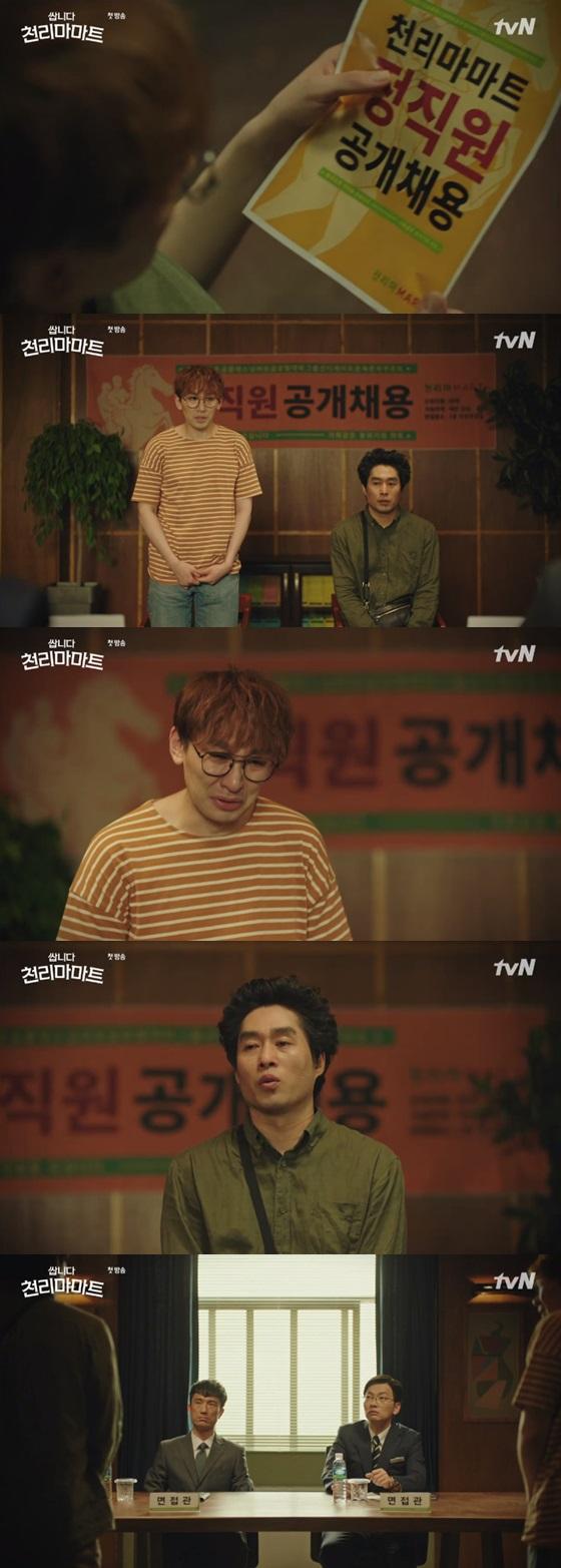 /사진= tvN 새 금요드라마 '쌉니다 천리마마트' 방송화면 캡쳐.