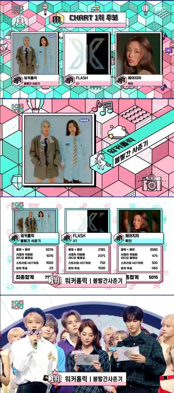 볼빨간 사춘기 /사진=MBC '쇼! 음악중심' 방송화면 캡처