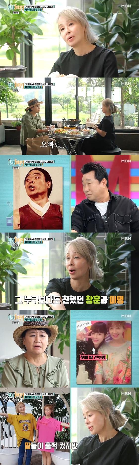 이미영/사진=MBN '모던 패밀리' 방송화면 캡처