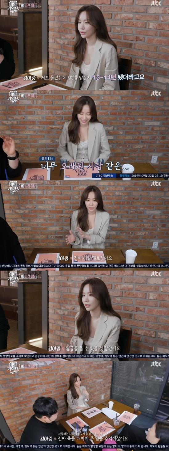 /사진=JTBC 예능 프로그램 '비밀 기획단' 방송화면 캡처