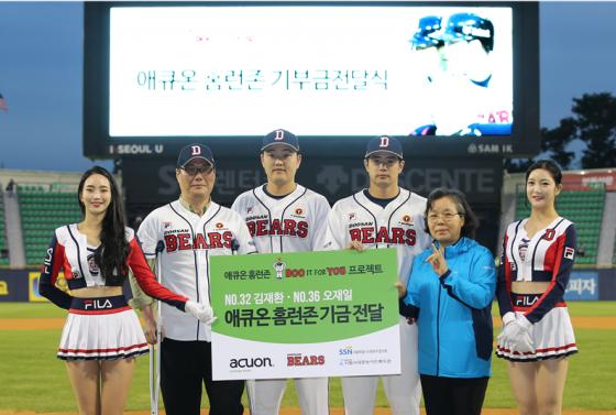 기금 전달에 참가한 오재일(왼쪽에서 3번째)과 김재환(왼쪽에서 4번째). /사진=두산 베어스 제공