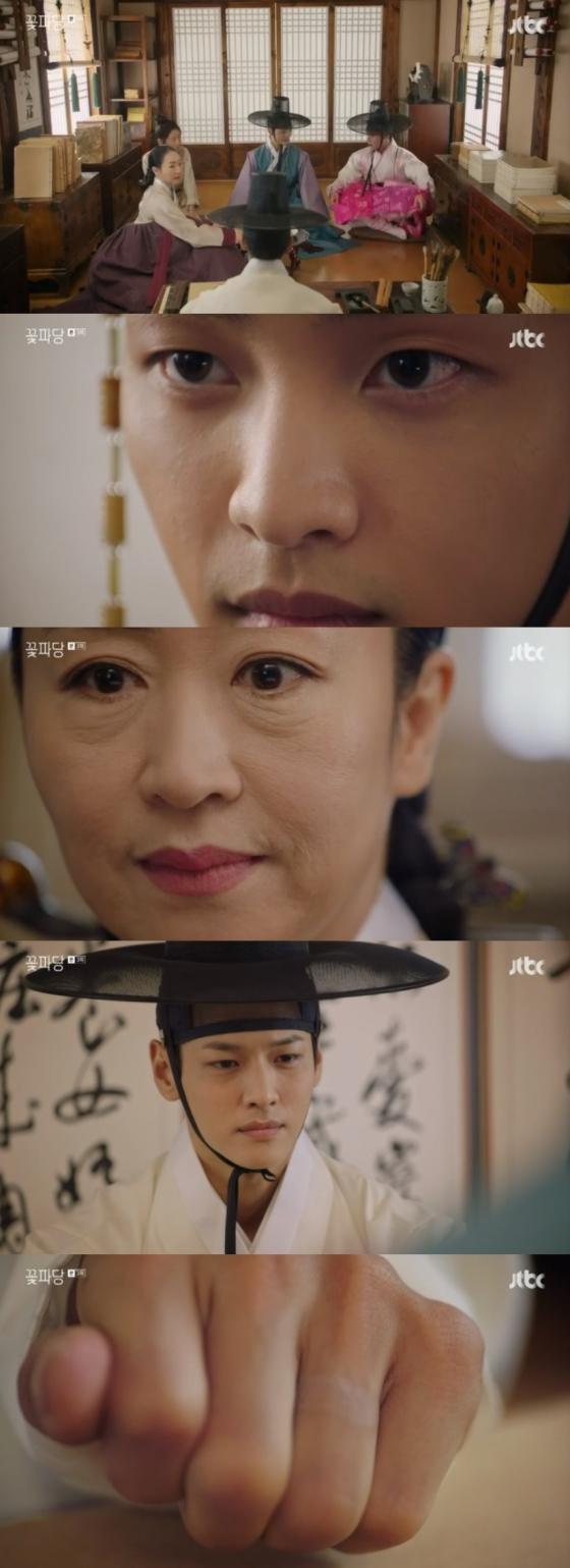 /사진=JTBC '조선혼담공작소 꽃파당' 방송화면 캡처