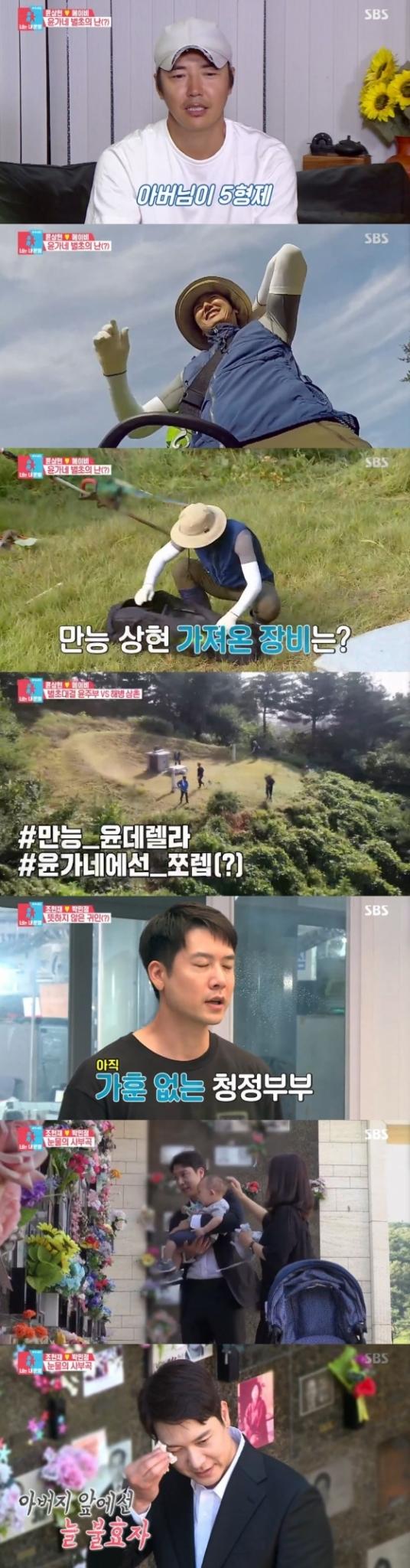 /사진=SBS 예능 프로그램 '동상이몽 2 - 너는 내 운명' 캡처