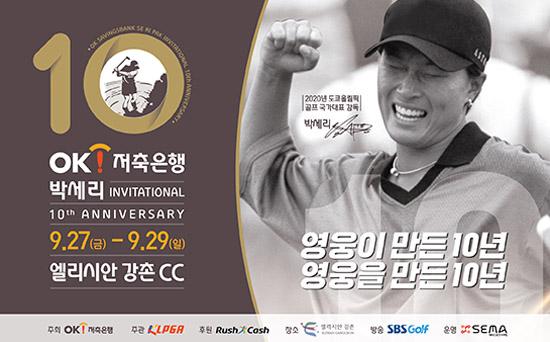OK저축은행 박세리 INVITATIONAL 대회 포스터./사진=KLPGA