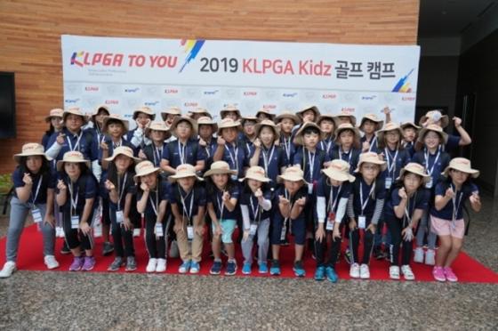 2019 KLPGA Kidz 골프 캠프'가 성황리에 종료됐다./사진=KLPGA