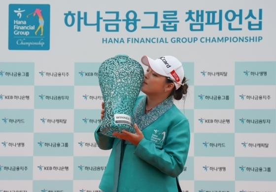우승트로피에 입마추는 장하나./사진=하나금융그룹 챔피언십 대회본부