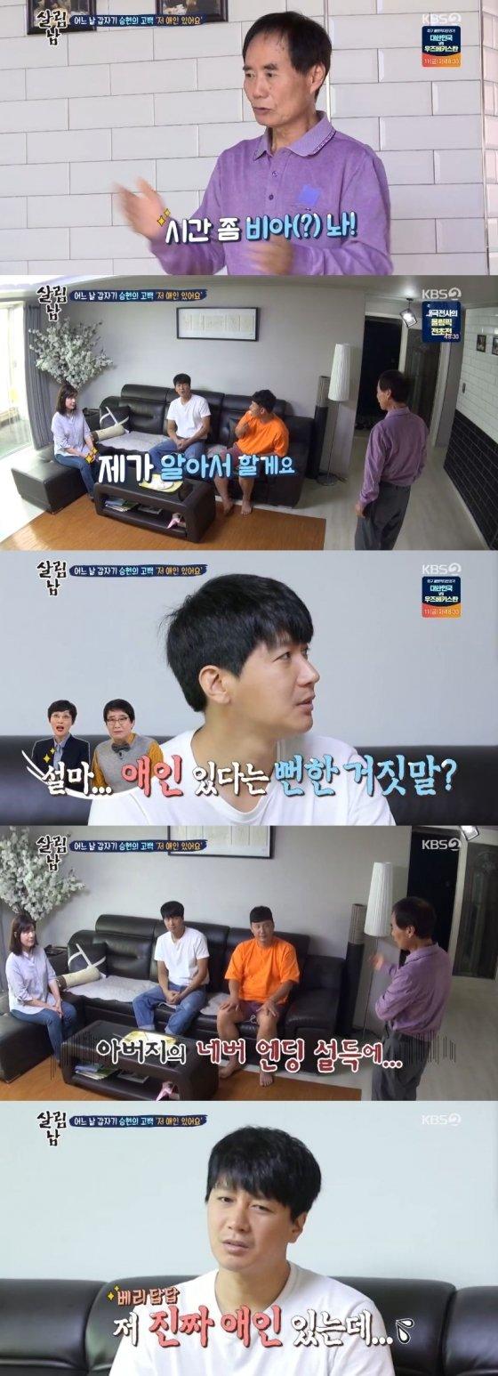/사진=KBS 2TV 예능 프로그램 \'살림하는 남자들 시즌2\' 캡처