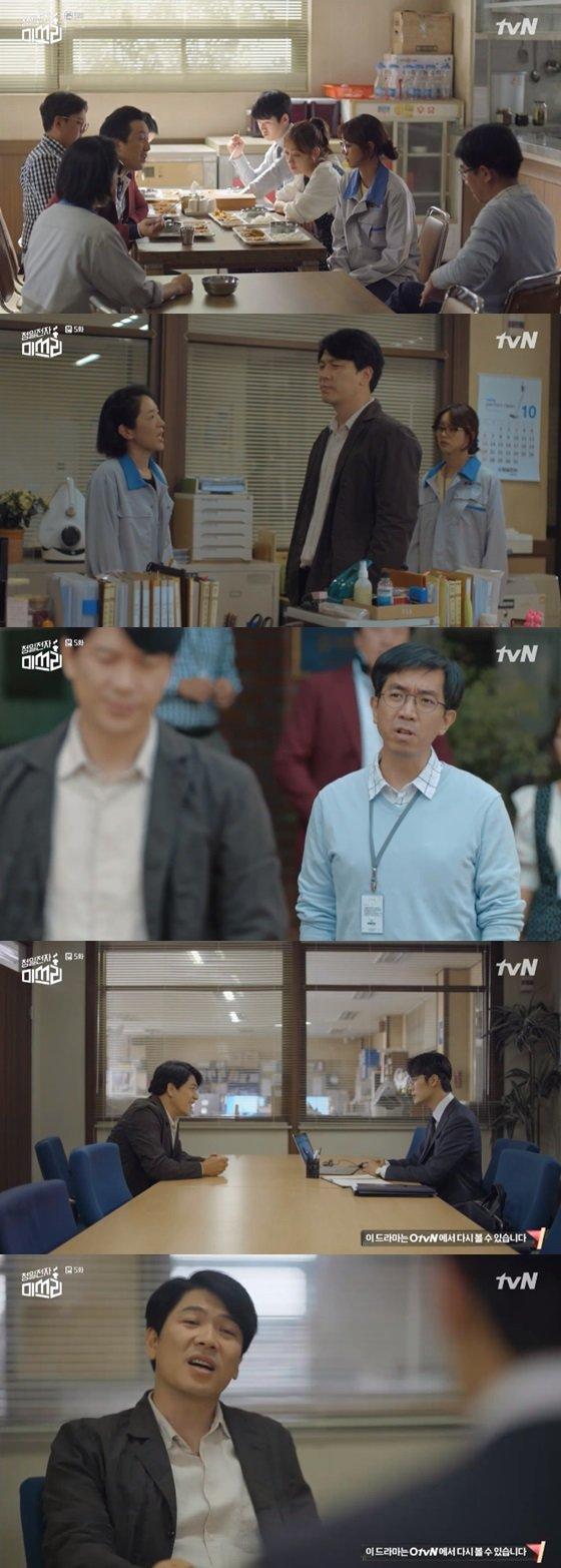 /사진=tvN 수목드라마 \'청일전자 미쓰리\' 방송화면 캡쳐.