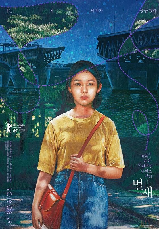 /사진=영화 '벌새' 포스터