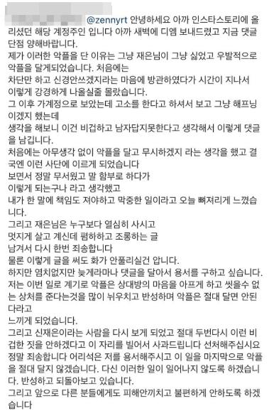 /사진=신재은 인스타그램