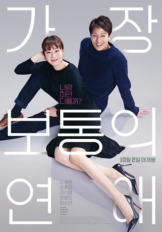 김래원X공효진 '가장 보통의 연애' 손익분기점 돌파