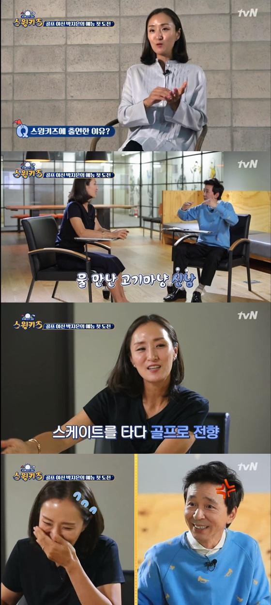/사진=tvN 예능프로그램 '스윙키즈' 방송화면 캡쳐.
