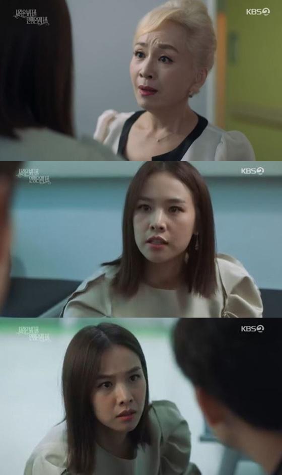 /사진= KBS 2TV 주말 드라마 '사풀인풀' 방송 화면