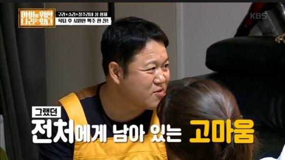/사진=KBS 2TV '아이를 위한 나라는 있다'