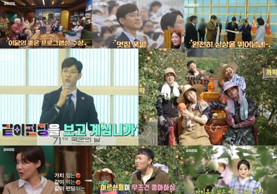 /사진=MBC '같이 펀딩' 방송화면 캡처