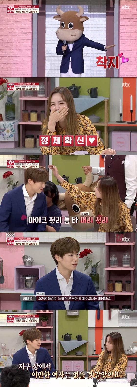 /사진= JTBC 예능프로그램 '냉장고를 부탁해' 방송화면 캡쳐