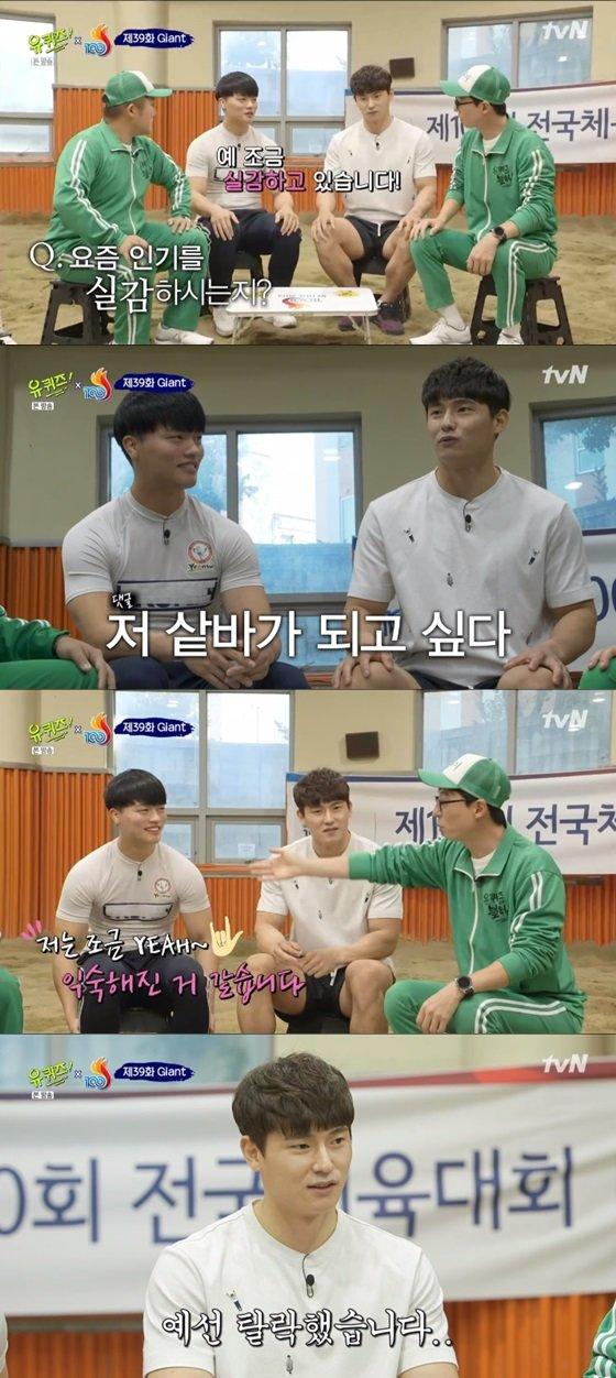 /사진=tvN 예능프로그램 \'유 퀴즈 온더 블럭2\' 방송화면 캡쳐