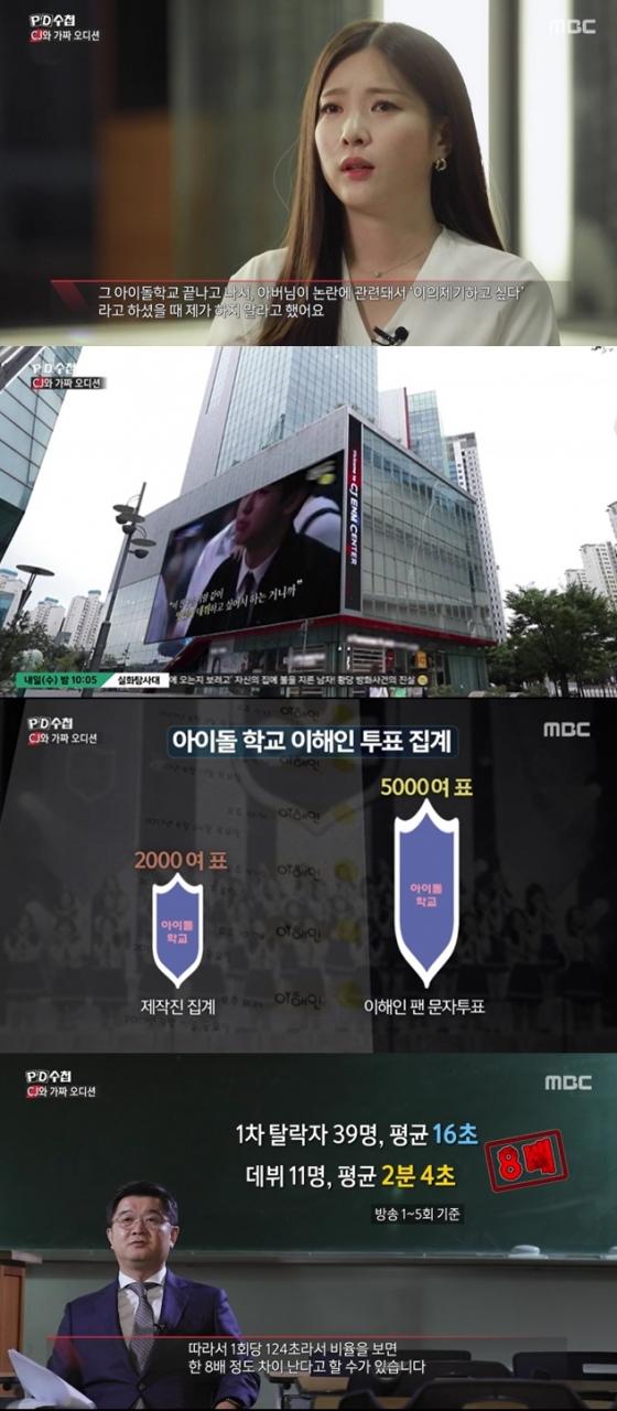 /사진=MBC 'PD수첩' 방송화면 캡처