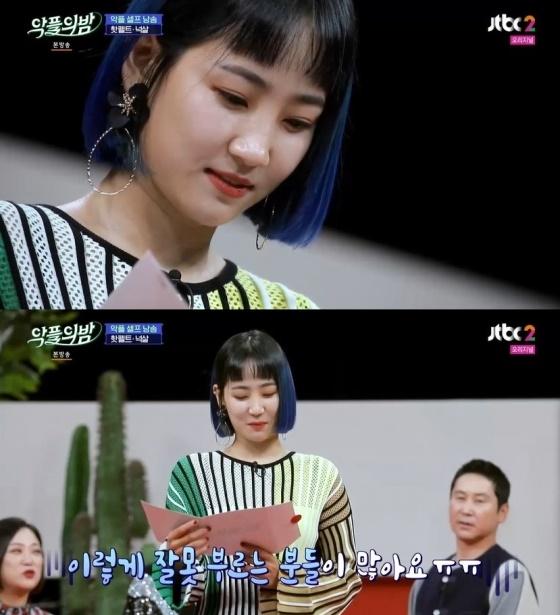 /사진=JTBC2 '악플의 밤' 방송화면 캡처