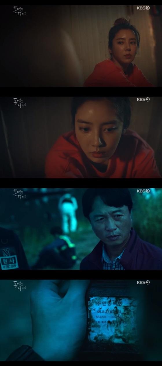 /사진=KBS 2TV 수목드라마 '동백꽃 필 무렵' 방송화면 캡쳐