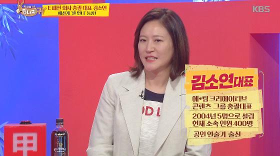 /사진=KBS 2TV '사장님 귀는 당나귀 귀' 방송화면 캡처