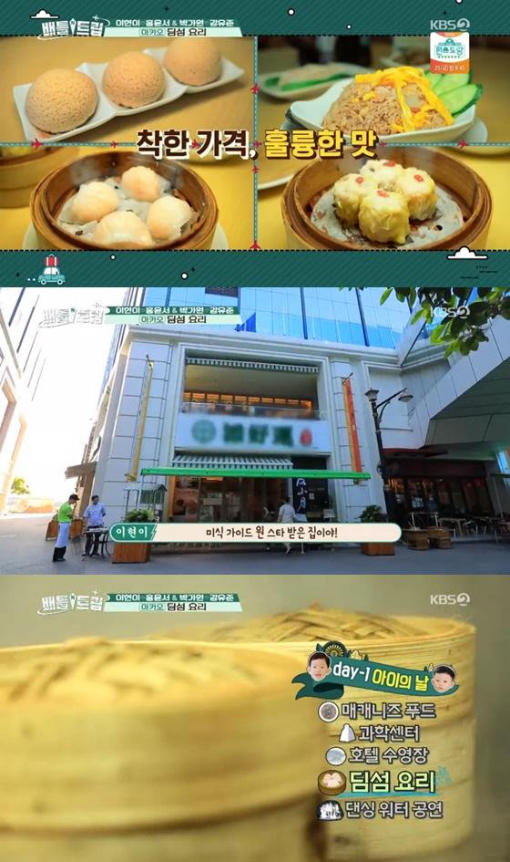 /사진= KBS 2TV 예능 '배틀트립' 방송 화면