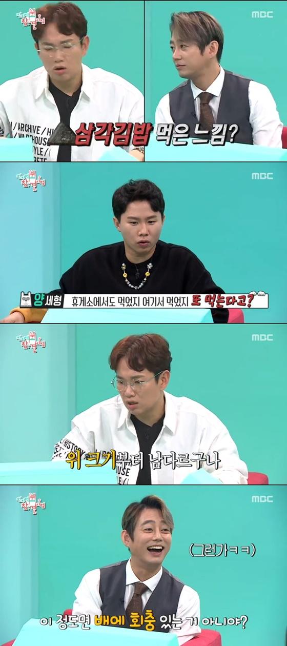 /사진= MBC 예능 '전지적 참견 시점' 방송 화면