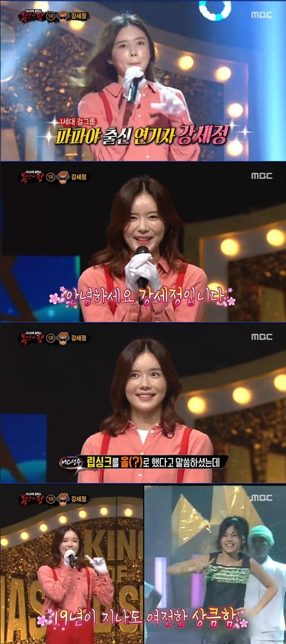 파파야 출신 배우 강세정 /사진=MBC '복면가왕' 방송화면 캡처