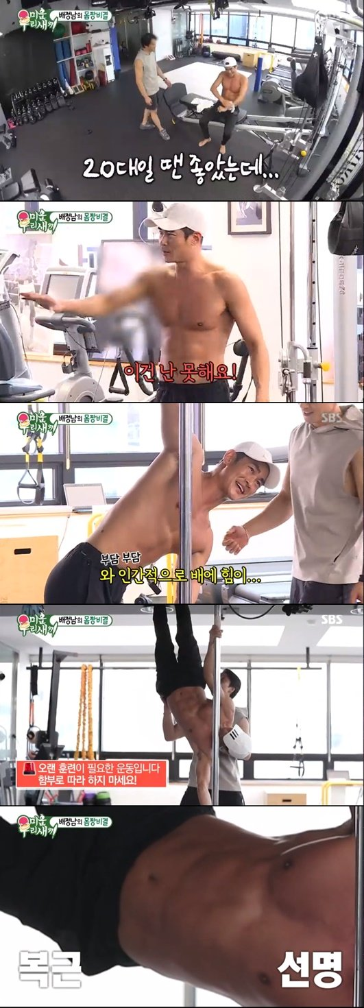 /사진=SBS 예능프로그램 \'미운 우리 새끼\' 방송화면 캡처