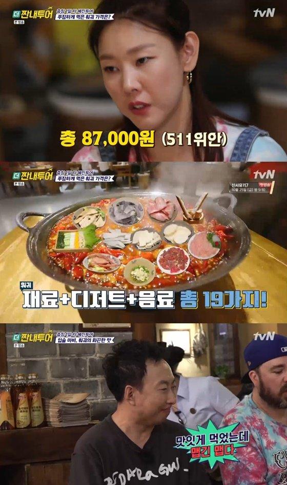/사진= tvN 예능 \'더 짠내 투어\' 방송 화면