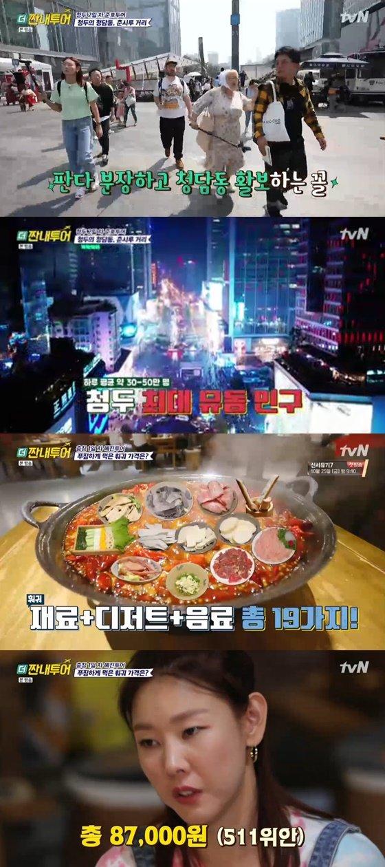 /사진= tvN 예능 \'더 짠내투어\' 방송 화면