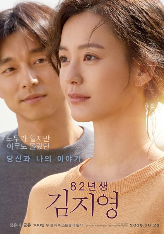 /사진=영화 '82년생 김지영' 포스터