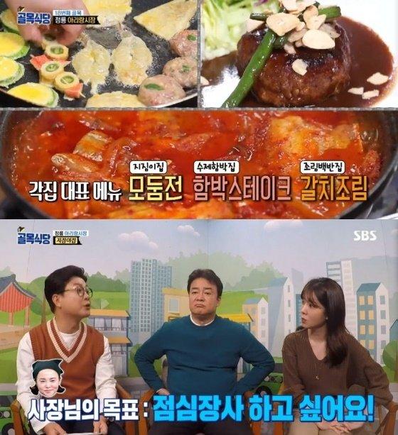 /사진=SBS \'백종원의 골목식당\' 방송화면 캡처