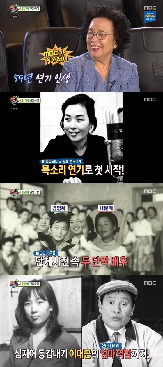 /사진=MBC 연예정보프로그램 '섹션TV연예통신' 방송화면 캡쳐.