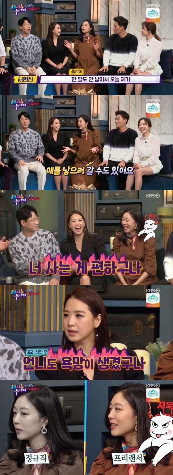 /사진=KBS 2TV 예능 프로그램 '해피투게더 4' 캡처