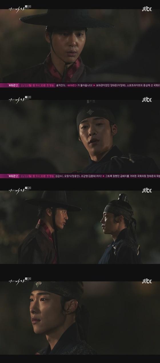 양세종, 우도환 /사진=JTBC '나의 나라' 방송화면 캡처