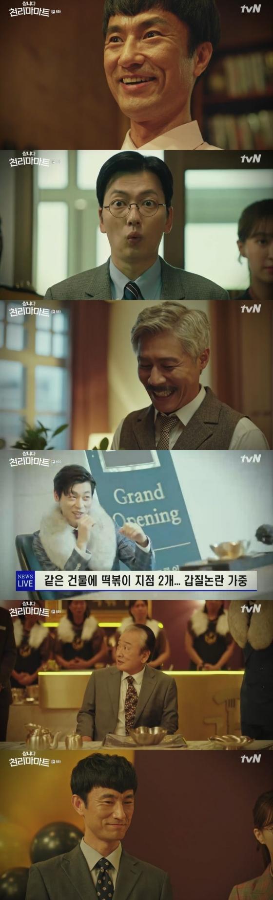 /사진=tvN 금요드라마 '쌉니다 천리마마트' 캡처