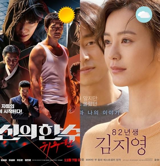 [주말흥행기상도] 1위 질주 '귀수편' vs 뒷심 '김지영'