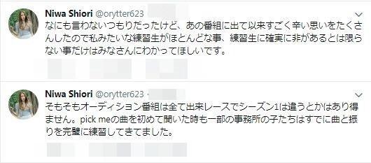 /사진=니와시오리 트위터