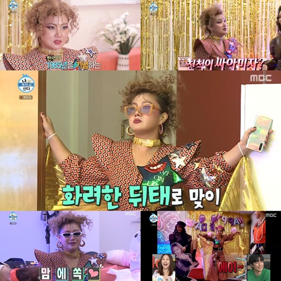 박나래./사진=MBC '나 혼자 산다' 방송화면 캡처