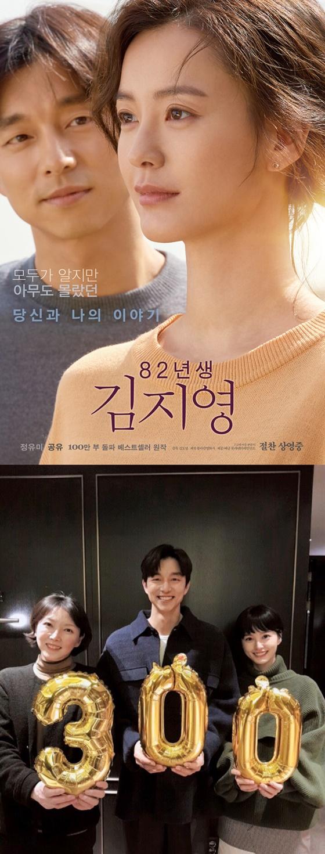 '82년생 김지영'이 300만 관객을 돌파했다./사진제공=롯데엔터테인먼트