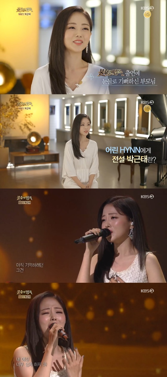 /사진= KBS 2TV 주말 예능 '불후의 명곡' 방송 화면