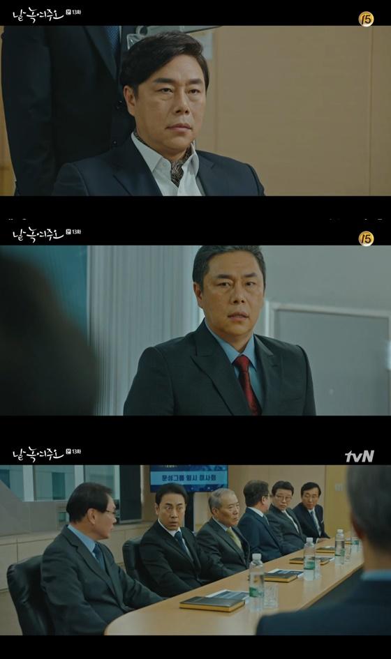 /사진= tvN 주말 드라마 '날 녹여주오' 방송 화면