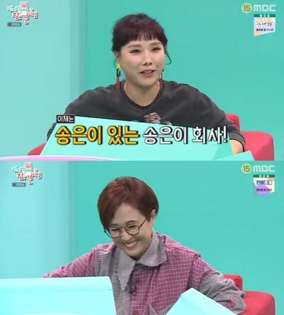 신봉선(위쪽)과 송은이./사진=MBC '전지적 참견 시점' 방송화면 캡처