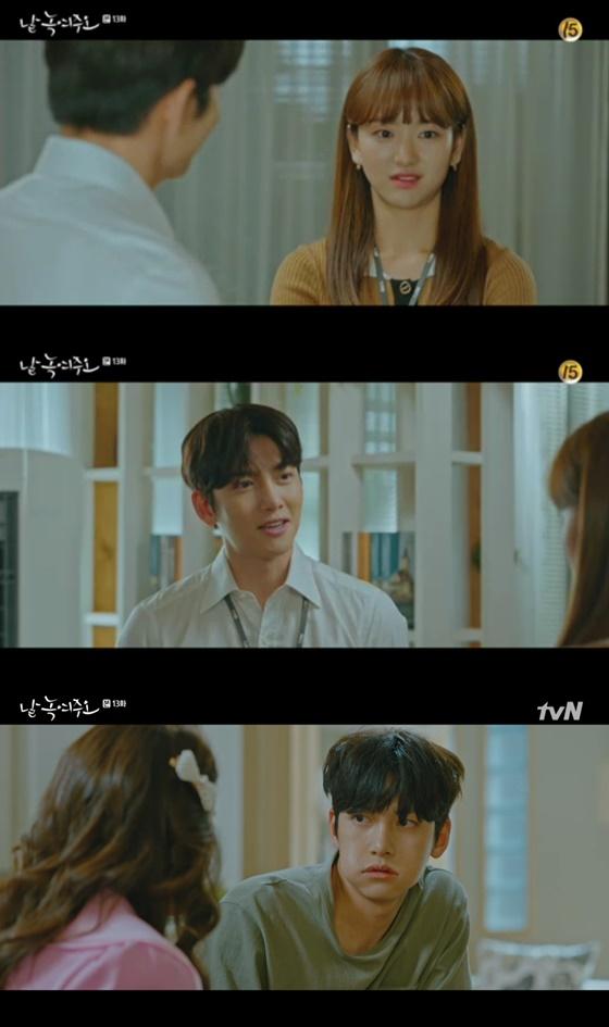 /사진= tvN 주말 드라마 '날 녹여주오 '방송 화면
