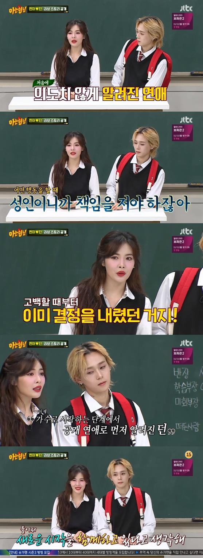 /사진=JTBC 예능 프로그램 '아는 형님' 방송화면 캡처