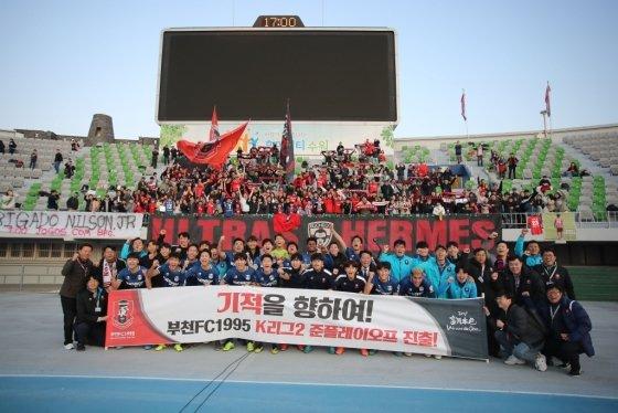부천FC 선수단. /사진=한국프로축구연맹 제공